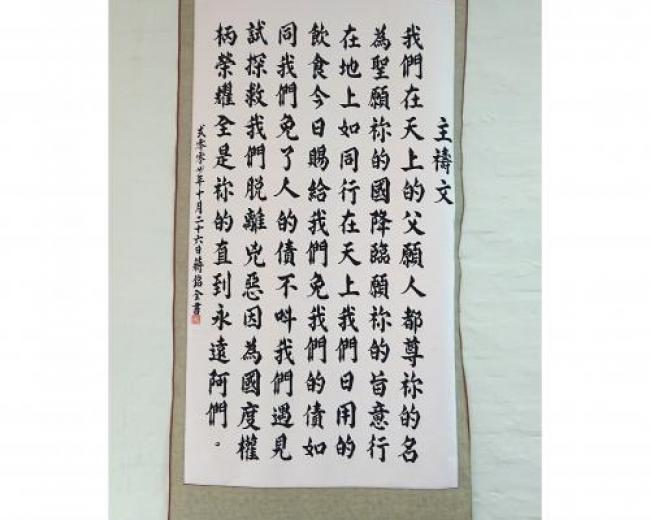 The Lord's Prayer in Chinese